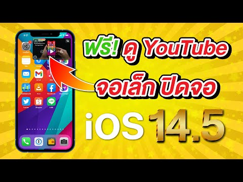 iOS 14.5 ฟรี วิธีดู YouTube จอเล็ก ซ่อนจอ ปิดหน้าจอ   สอนใช้ iPhone ง่ายนิดเดียว