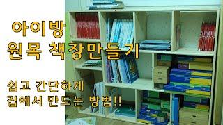 [YoAre 요아래공방]아이방 원목책장만들기