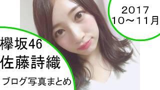 欅坂46佐藤詩織、10~11月分のブログ写真をまとめました けやきまとめ h...
