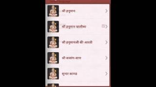 Hanuman Chalisa Sangrah Android App Demo