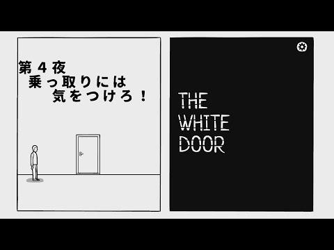 【THE WHITE DOOR攻略】第5夜~身体乗っ取り注意!~【脱出ゲーム】