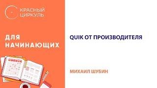 QUIK от производителя - Михаил Шубин