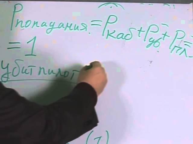 Лекция 3: Теоремы сложения и умножения вероятностей