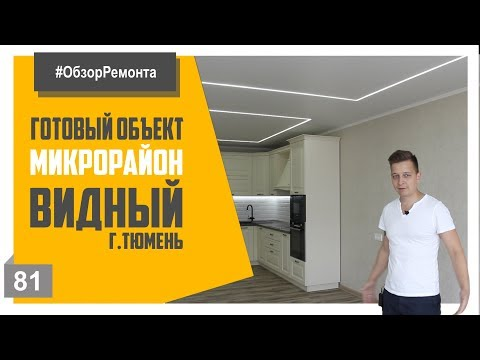 Ремонт квартир Тюмень, обзор объекта