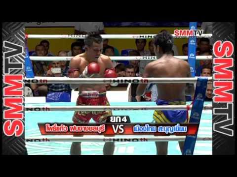 โพธิ์แก้ว vs เมืองไทย / Poekaew vs Muangthai | 5 Aug 2014