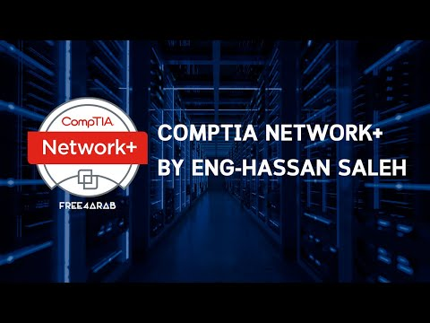 CompTIA Network+ By Eng-Hassan Saleh | Arabic
