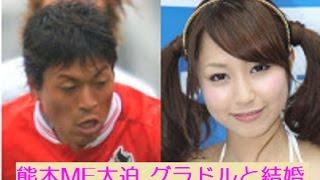 J2熊本は4日、MF大迫希(23)が1日、タレントの南結衣(24)...