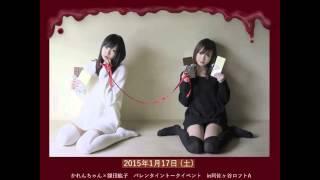 http://twitter.com/xkxrxnx 2015年1月17日(土) かれんちゃん×...