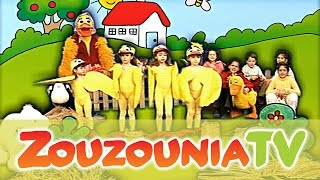 Ζουζούνια - Πέντε Παπάκια Μικρά (Το Τραγούδι του ΠΕΝΤΕ)