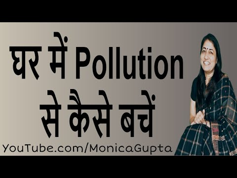 How to Reduce Indoor Air Pollution - घर में pollution से कैसे बचें - Healthy Lifestyle Tips in Hindi