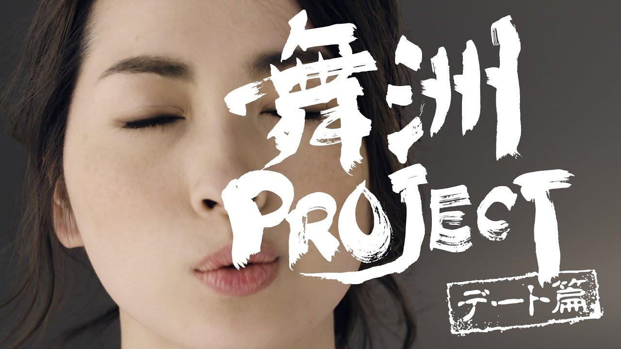 舞洲プロジェクトPR動画】第5弾:...