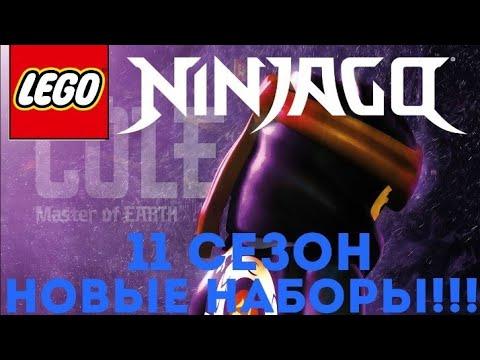 Минифигурки Лего Ниндзяго 11 сезон+бонус - YouTube