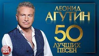 ЛЕОНИД АГУТИН ✮ 50 ЛУЧШИХ ПЕСЕН 2018 ✮ САМЫЕ НОВЫЕ И САМЫЕ ЛУЧШИЕ ХИТЫ ✮