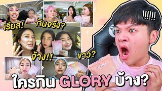จับโป๊ะ! Glory กินจริง หรือโดนจ้าง? ไม่คิดว่าจะเยอะขนาดนี้!!!  l Superthankky