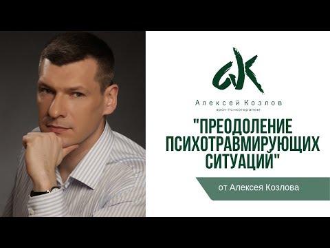 """Об аудиосеансе """"Преодоление психотравмирующих ситуаций"""" (Алексей Козлов)"""