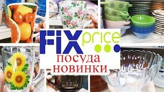 ФИКС ПРАЙС ПОСУДА - НОВИНКИ ДЛЯ КУХНИ / Обзор товаров из fix price