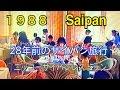 28年前のサイパン旅行・ホテルレストラン・Saipan Hotel Restaurant