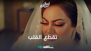 حصة تقطع القلب l أمينة حاف l  شاهد VIP