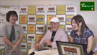 MC:渋沢一葉・あつやきたまご・山田虎次郎・しぶけん・川田学 北参道放...
