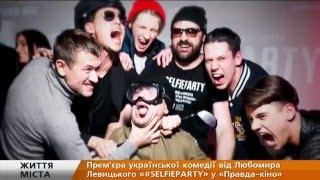 #SELFIEPARTY  Премьера фильма Любомира Левицкого в Днепропетровске