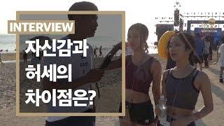 여자들이 생각하는 자신감과 허세의 차이점은? (Feat. 대천 머드축제)