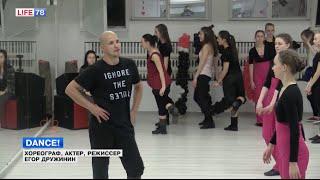 Мастер-класс Егор Дружинина: международный конкурс по хореографическому искусству в Петербурге