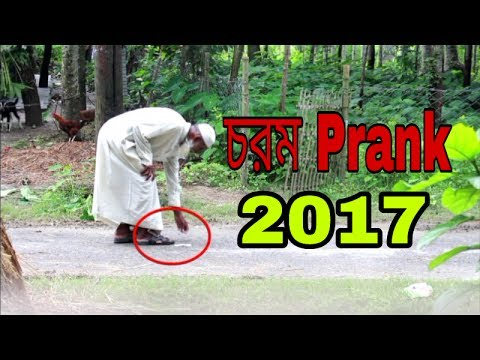New Bangla Prank Video 2017 | Bangla Public Prank | Bangla Funny Prank 2017