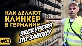видео Stroeher