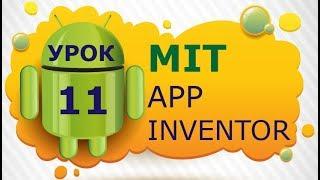Программирование для Android в MIT App Inventor 2: Урок 11 - Разработка приложения для Internet