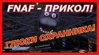 Фнаф прикол по игре 5 ночей с фредди 7 ultimate custom night Фнаф прикол Фнаф анимация fnaf