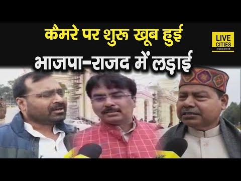 Bihar में RJD-BJP