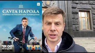 СРОЧНО! Гончаренко записал обращение к Зеленскому по поводу Слуги Народа на ТНТ.