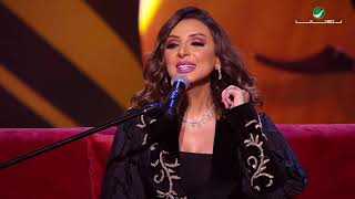 Angham … Btewsefni Bteksefni - Al Riyadh Jalasat 2019 | انغام … بتوصفني بتكسفني - جلسات الرياض ٢٠١٩