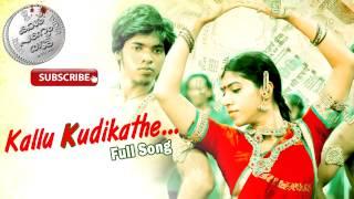Kallu Kudikathe | Songs | Latest MP3 | New Malayalam MP3 Songs 2014 | Kasu Panam Thuttu |