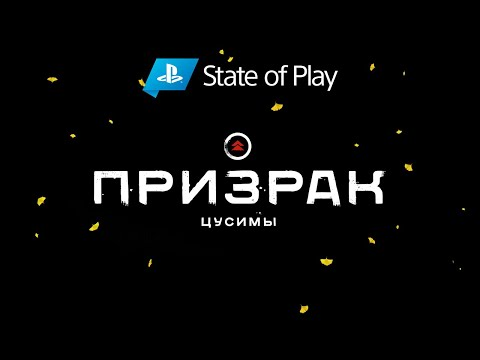 State Of Play   «Призрак Цусимы»