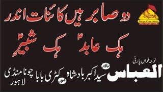 7 Safar 2017 | Medi Pag Talwar Puncha Churain | Mumtaz Hussain