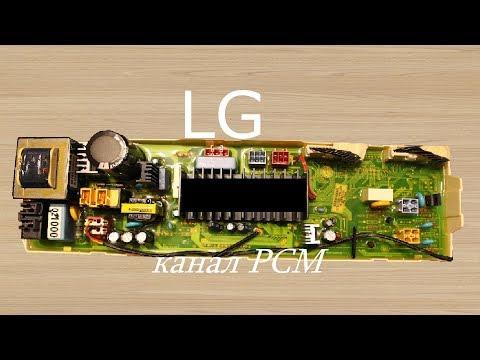 Ремонт электронного модуля стиральной машины LG Серии F--D--P.