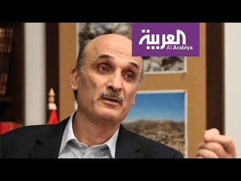 جعجع لـ -العربية-: ما يحدث في لبنان هو ثورة شعبية حقيقية  - نشر قبل 6 ساعة