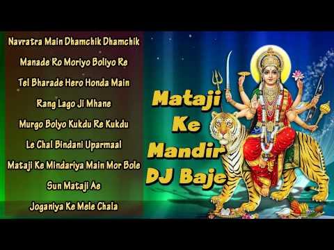 Mataji Ke Mandir DJ Baje | Ambe Maa New Songs 2014 | Audio Songs Jukebox
