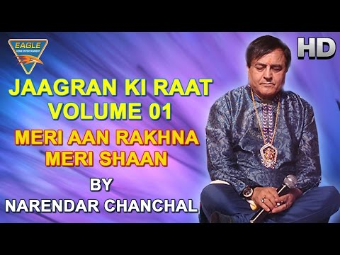 Meri Aan Rakhna Meri Shaan Song By Narendar Chanchal || Eagle Devotional