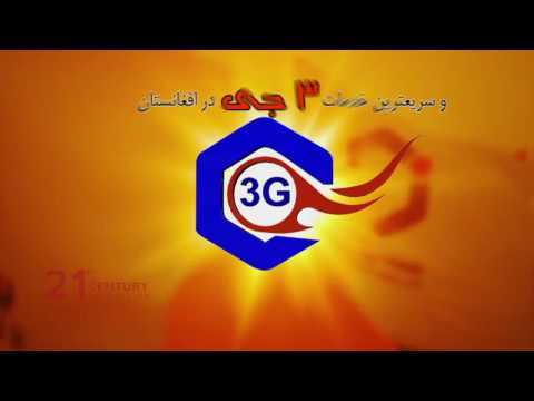 Afghan Wireless (Top Sim Card) TV Commercial