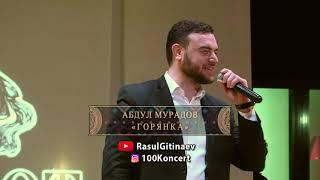 Абдул Мурадов – «Горянка»