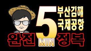 4 K ★ 부산김해국제공항 주차-발권-체크인-출국심사 …