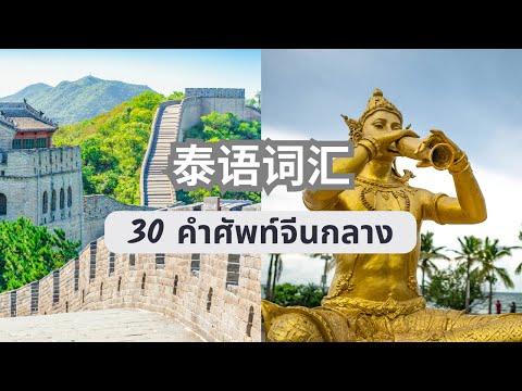 学泰语,  泰语入门基础 第一课 เรียนภาษาจีน คำศัพท์ ประโยคที่ใช้บ่อย โดยเจ้าของภาษา