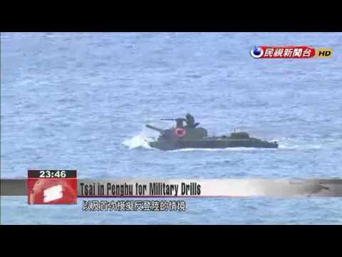 President Tsai reviews Han Kuang drills in Penghu, calls herself military's biggest supporter