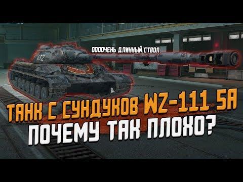 ПОЧЕМУ С НИМ ТАК ВСЕ ПЛОХО? WZ-111 5A - Первое впечатление / Wot Blitz