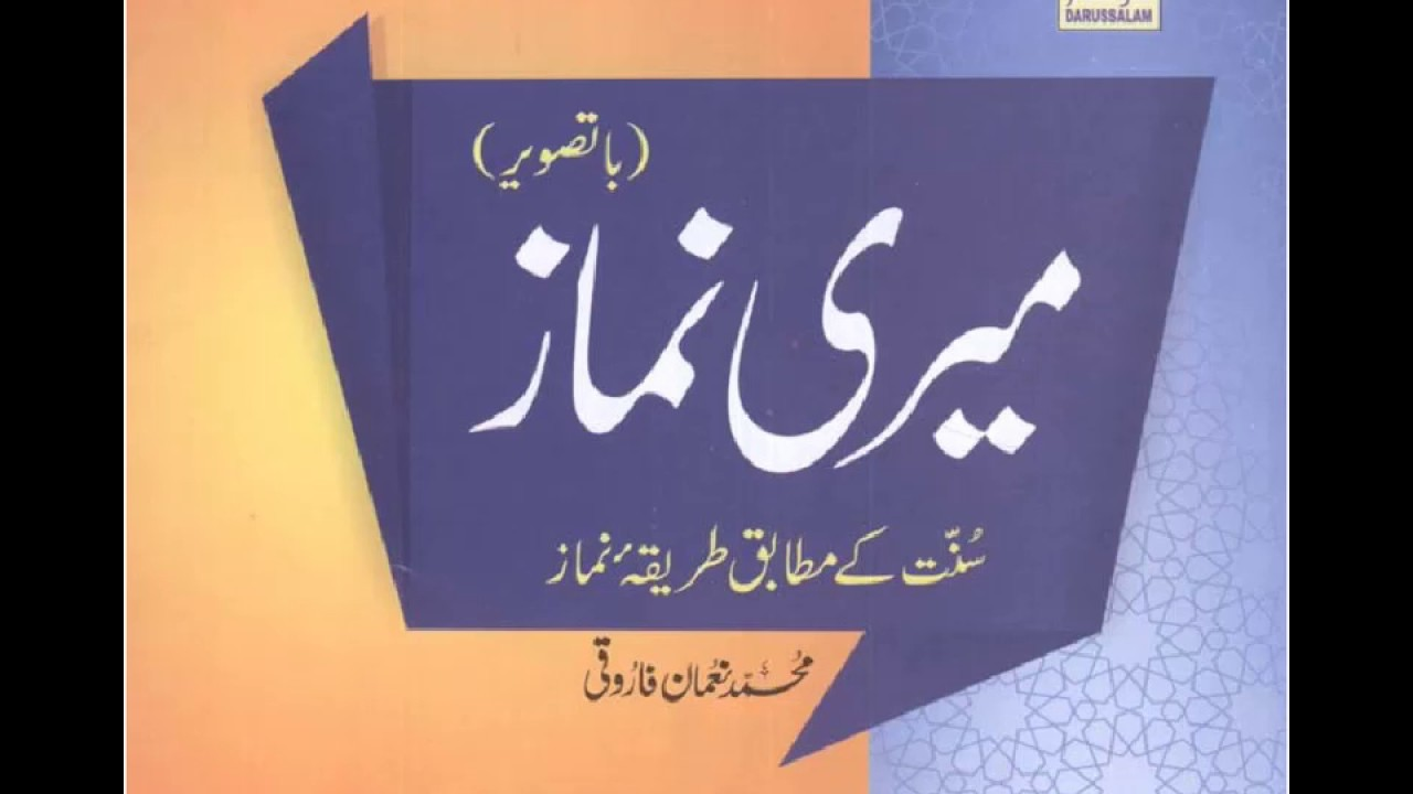Calligraphy Fonts Books Pdf Islamic Books In Urdu Pdf Free Download Link In Description