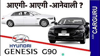 Hyundai Genesis G90, शानदार Awesome Car for India? CARGURU Explains.