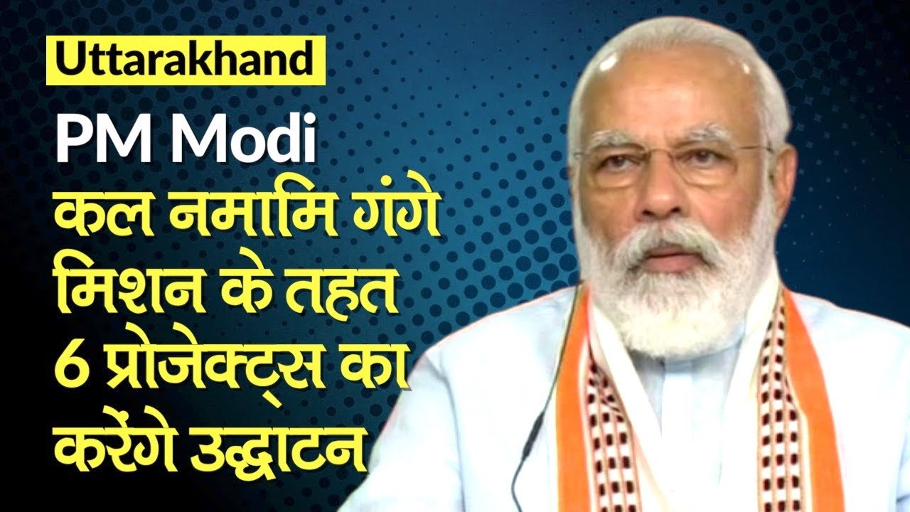 Namami Gange: PM Modi करेंगे 6 Projects का उद्धाटन- Watch Video