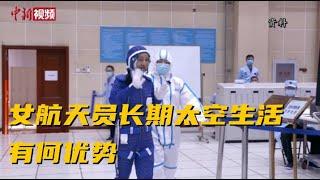 王亚平成中国空间站首位女航天员 女性长期太空生活有何优势?